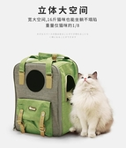貓包外出便攜籠子寵物出門貓咪帆布雙肩太空艙背包貓書包【宅貓醬】