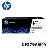 HP 79A 黑色碳粉匣 (CF279A)