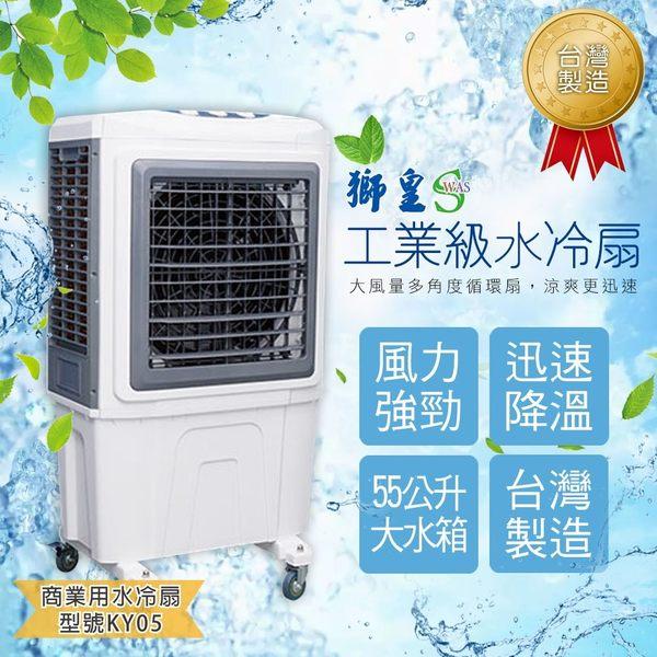 【獅皇】台灣製造工業級水冷扇三面超大水濂 KY05