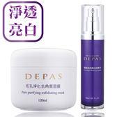 美白 去角質 DEPAS極緻透亮美白精華液+毛孔淨化去角質面膜120ml  改善黯沉 提升吸收力