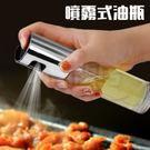 噴霧式油瓶