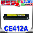 HP CE412A 相容碳粉匣(黃色) ...
