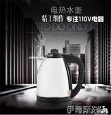 110v熱水壺110V伏美規電壓電熱水壺出國旅游留學生快速燒水壺自動斷電開水壺 伊蒂斯