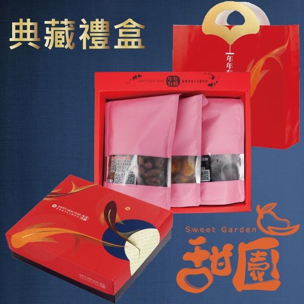 年年有餘禮盒-A款 典藏禮盒 開心果、綜合堅果、活力五寶堅果 過年必備 送禮好用 【甜園】