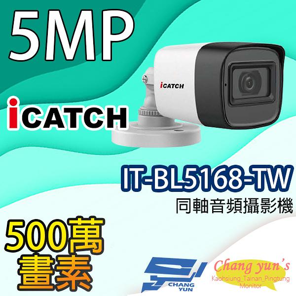 高雄/台南/屏東監視器 IT-BL5168-TW 500萬畫素 同軸音頻攝影機 iCATCH可取 管型 監視器 監視系統
