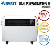 AIRMATE艾美特 即熱式加濕電暖器 HC13020UR