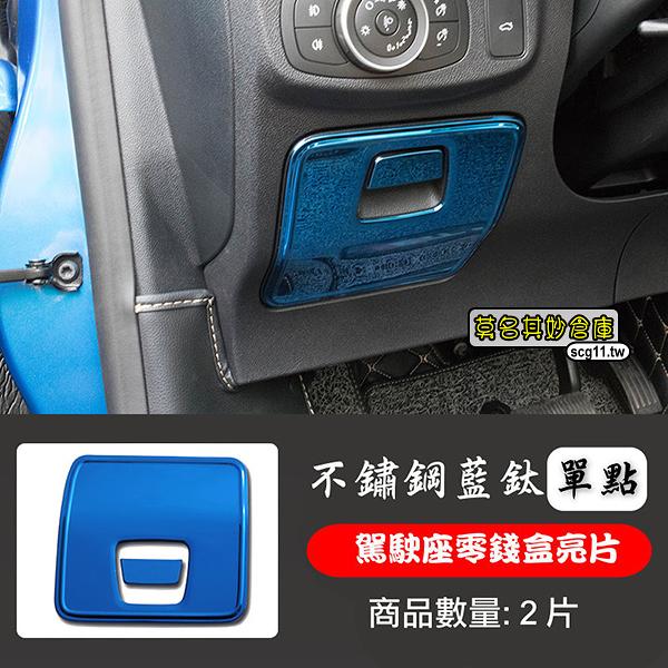 莫名其妙倉庫【4S089 駕駛側零錢盒亮片】19 Focus Mk4配件不鏽鋼藍色藍鈦裝飾亮片