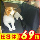 寵物專用汽車防水墊【AE05006】99愛買生活百貨