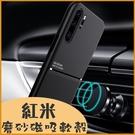 隱藏式磁吸 紅米Note9 Pro 紅米Note9T 紅米Note7 紅米Note10Pro 防滑手機殼 保護套 掛繩孔 簡約質感