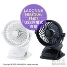 日本代購 空運 LADONNA NEUTRAL FN07 桌上型 電扇 電風扇 夾扇 無線 USB 充電 桌扇 可加精油