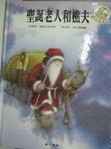 【書寶二手書T1/少年童書_DK4】聖誕老人和樵夫_塞金塔勒(凱瑟琳Siegenthaler)