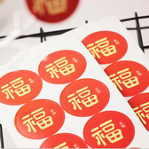 【BlueCat】大紅色福字圓形吉祥話貼紙 (10枚入)