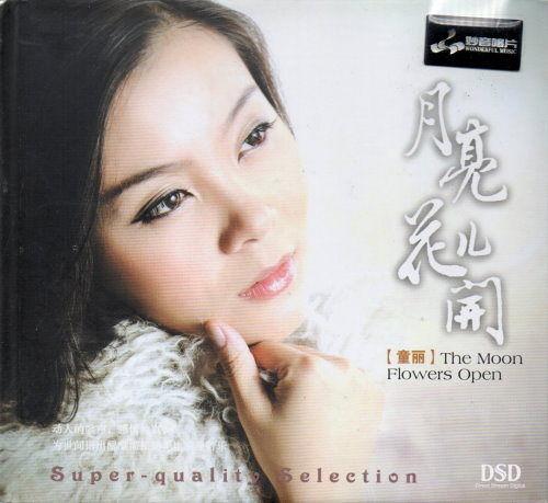 【停看聽音響唱片】【CD】童麗:月亮花兒開