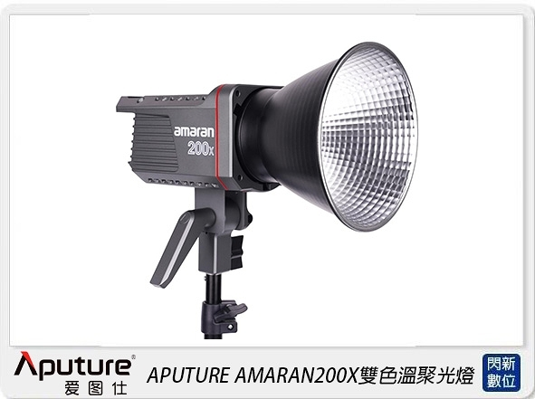 現貨! APUTURE 愛圖仕 AMARAN 200X 雙色溫 LED燈(公司貨)直播 遠距教學 視訊 棚拍