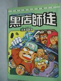 【書寶二手書T8/漫畫書_LLK】黑店師徒_成風