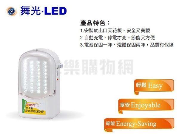 舞光 LED 2.52W 全電壓 36燈停電緊急照明 (停電才會亮) WF430103