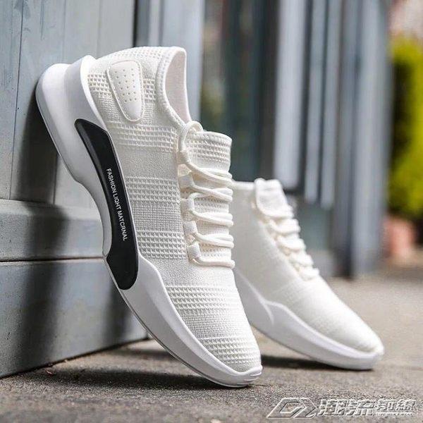 夏季透氣男鞋休閒運動網鞋韓版潮流小白板鞋男士低幫跑步潮鞋子男  潮流前線