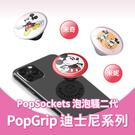 PopSockets 泡泡騷二代 PopGrip 迪士尼系列 米奇米妮 泡泡騷 手機架 手機支架