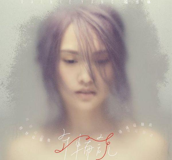 楊丞琳 年輪說 片刻永恆版 CD (音樂影片購)