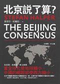 (二手書)北京說了算?中國的威權模式將如何主導二十一世紀