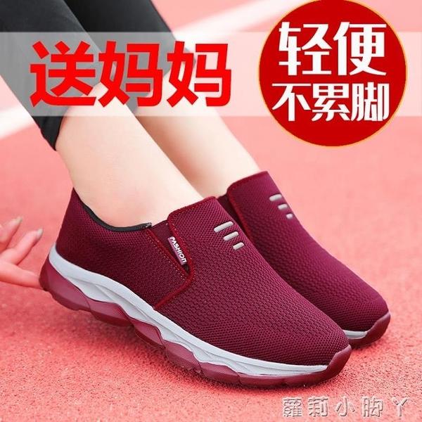 老北京布鞋女鞋夏防滑軟底媽媽網鞋中老年一腳蹬休閒健步老人鞋女 蘿莉新品
