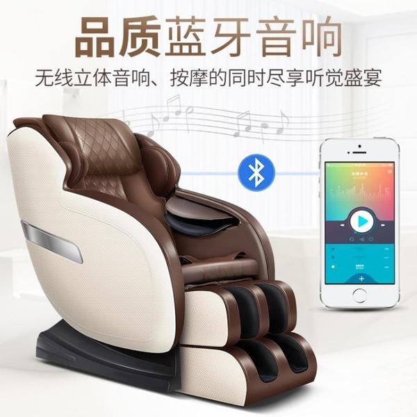 沙發按摩椅 按摩椅家用全自動全身揉捏太空艙多功能老人按摩器電動沙發椅交換禮物dj