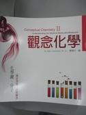 【書寶二手書T5/科學_LGS】觀念化學II-化學鍵.分子_蘇卡奇