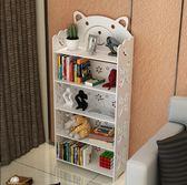 兒童書架雕花學生書櫃格架多層置物架卡通落地 收納儲物櫃BL 【巴黎世家】