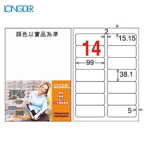 【量販2盒】龍德 A4三用電腦標籤(雷射/噴墨/影印) LD-816-W-A(白)  14格(105張/盒)列印標籤/信封/貼紙