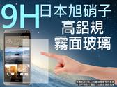 9H 霧面 玻璃螢幕保護貼 日本旭硝子 HTC ONE E9+/E9 Plus 強化玻璃 螢幕保貼 耐刮 抗磨 防指紋 疏水疏油