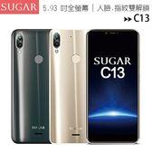 SUGAR C13 5.93吋全螢幕大電量NFC雙鏡頭美顏手機(3G/32G)