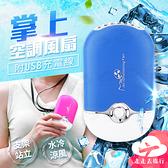 【台灣現貨】USB掌上空調風扇 可立支架便攜風扇 製冷迷你吹風機 贈充電線【HC516】99750走走去旅行