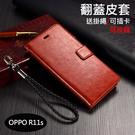 OPPO R11s 皮套 手機殼 軟殼 瘋馬紋 oppo r11s 保護殼 插卡 支架 商務 手機套 附掛繩