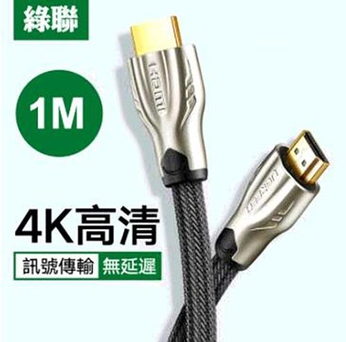 [2玉山最低網] 綠聯 1M HDMI 傳輸線 Zinc Alloy BRAID版