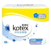 靠得住 純白體驗 衛生棉 淨味紫羅蘭 日用超薄 23cm (18片)/包【康鄰超市】