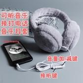 保暖耳罩 男女秋冬音樂耳機耳套 可折疊音樂耳罩