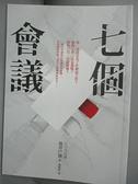 【書寶二手書T3/翻譯小說_GUB】七個會議_池井戶潤,  龔婉如