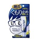 【南紡購物中心】日本 SOFT99 濃縮眼鏡防霧劑(持久型)