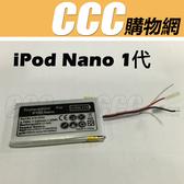 蘋果 iPod Nano1 電池  iPod Nano 一代 內建電池 ipod MP3 鋰電池