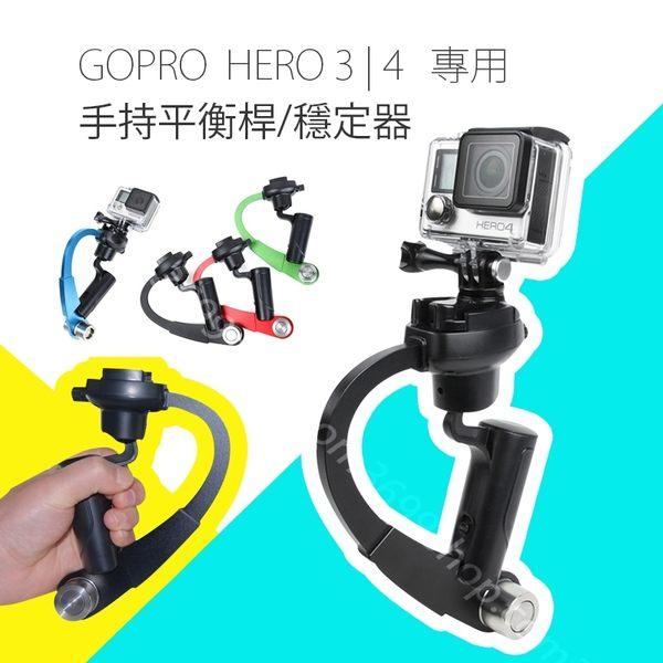 〔3699shop〕手持平衡桿 平衡器穩定器 GOPRO/SJCAM/SJ4000/SJ5000/SJ9000/4K