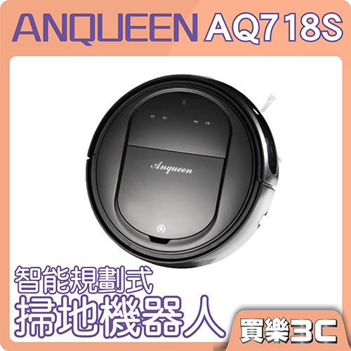 ANQUEEN AQ718S 掃地機器人,遠端遙控、掃吸拖擦四合一、智能規劃,分期0利率