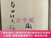 二手書博民逛書店罕見私の詩と眞実(三島由紀夫舊藏)Y479343 河上徹太郎 新潮社 出版1954