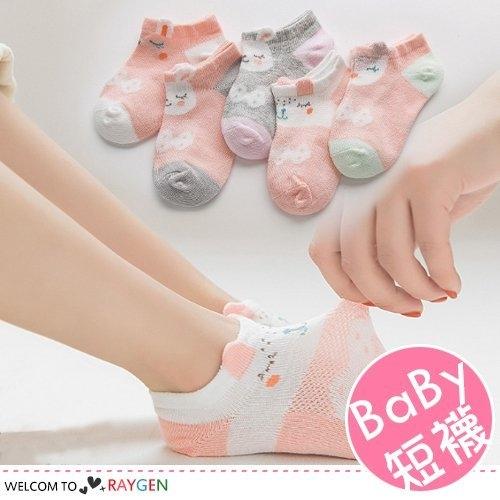 兒童夏季粉兔撞色薄款網眼透氣短襪 船襪 5雙/組