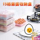 15格雞蛋收納盒...