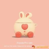 愛心兔屁屁airpods保護套airpodsPro韓版耳機套蘋果無線軟殼【小獅子】