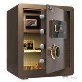 保險柜 家用防盜全鋼 指紋保險柜辦公密碼 小型隱形保管柜 WD1102『夢幻家居』 TW