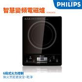 PHILIPS 飛利浦 智慧變頻電磁爐 HD4924 / HD-4924 全新盒裝