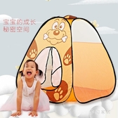 兒童帳篷室內外玩具游戲屋公主寶寶過家家女孩折疊大房子海洋球池 qf27355【夢幻家居】