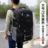 登山包 超大容量旅游雙肩包男士背包打工行李旅行包休閒書包戶外登山包女 4色
