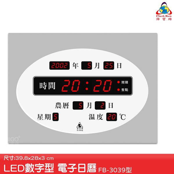 【辦公嚴選】鋒寶 FB-3039 LED電子日曆 數字型 萬年曆 時鐘 電子鐘 報時 日曆 掛鐘 LED時鐘 數字鐘